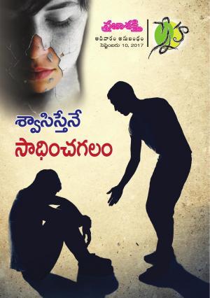Sneha (Sunday Book)
