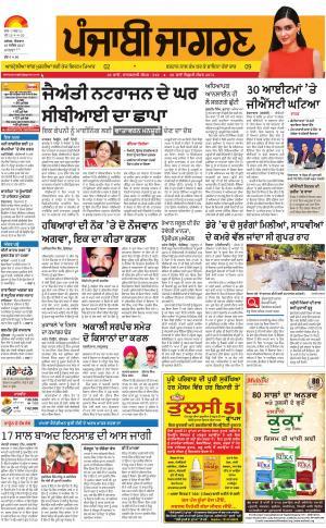 MOGA/FARIDKOT/MUKTSAR: Punjabi jagran News : 10th September 2017