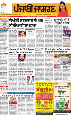 Hoshiarpur: Punjabi jagran News : 10th September 2017