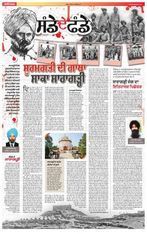 SUPPLEMENT: Punjabi jagran News : 10th September 2017