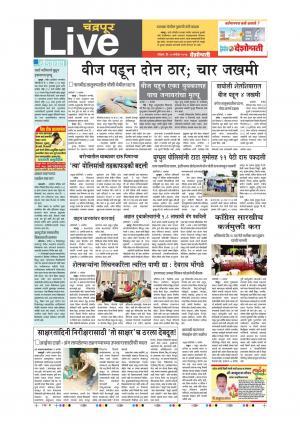 10th Sep Chandrapur Live