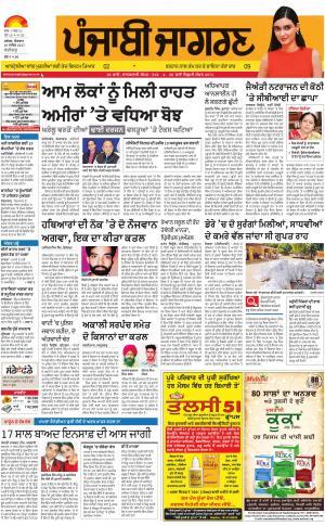 Chandigarh: Punjabi jagran News : 10th September 2017