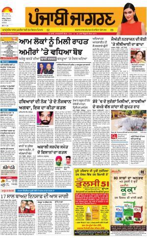 JALANDHAR Dehat: Punjabi jagran News : 10th September 2017
