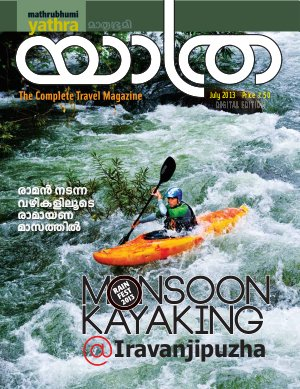 Yathra-2013 July - Read on ipad, iphone, smart phone and tablets.