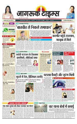 10-Sep-2017 Epaper Jagruktimes