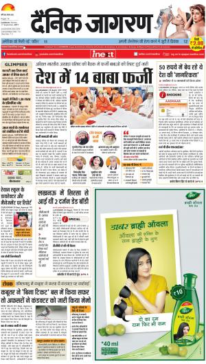 Lucknow Hindi ePaper, Lucknow Hindi Newspaper - InextLive