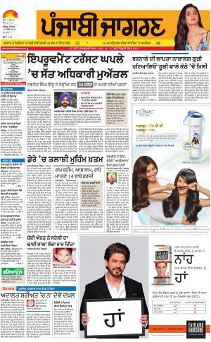 MALWA: Punjabi jagran News : 11th September 2017