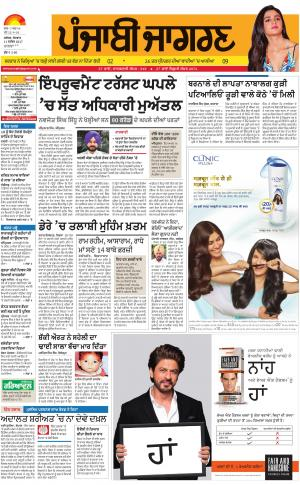 MOGA/FARIDKOT/MUKTSAR: Punjabi jagran News : 11th September 2017