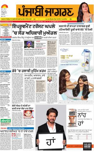 Chandigarh: Punjabi jagran News : 11th September 2017