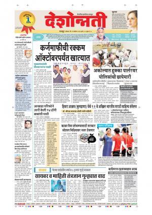 11th Sept Nagpur Main