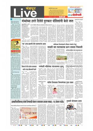 11th Sept  Chandrapur