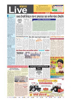 11th Sept  Bhandara