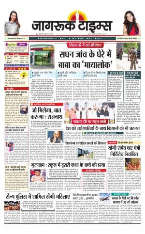 9-Sep-2017 Epaper Jagruktimes