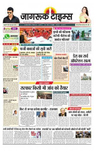 11-Sep-2017 Epaper Jagruktimes