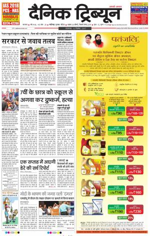 DT_12_September_2017_Karnal