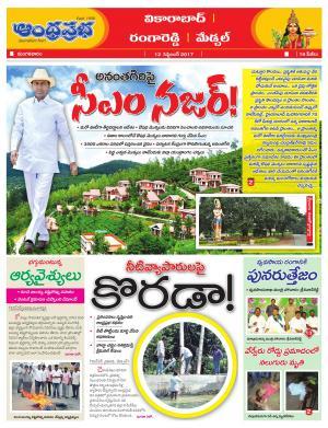 12.09.2017 Rangareddy