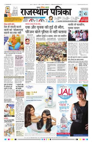 Rajasthan Patrika Nagour