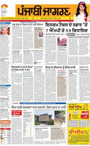 MALWA: Punjabi jagran News : 12th September 2017