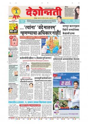 12th Sept  Nagpur Main