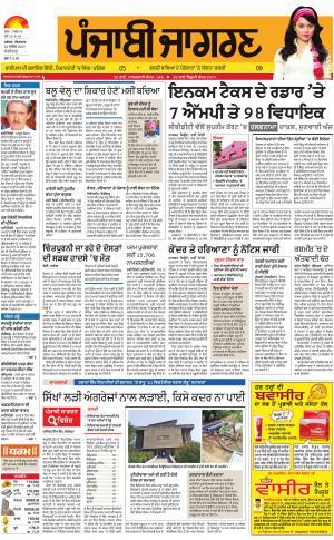 Chandigarh: Punjabi jagran News : 12th September 2017