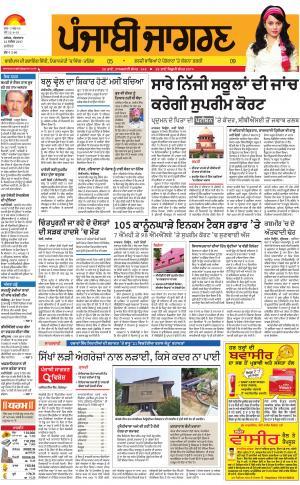 JALANDHAR Dehat: Punjabi jagran News : 12th September 2017