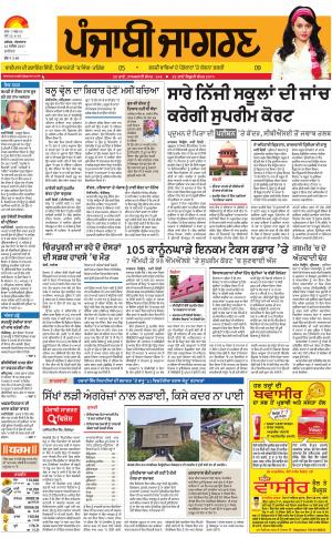 KAPURTHALA: Punjabi jagran News : 12th September 2017