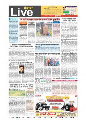 12th Sept   Bhandara