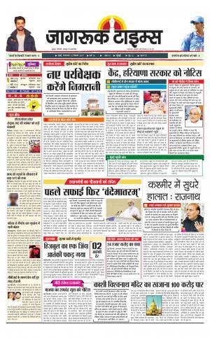 12-Sep-2017 Epaper Jagruktimes