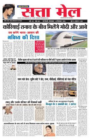 Satta Mail 12.09.2017