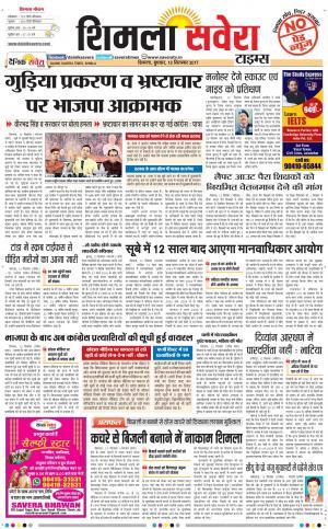 Shimla Savera