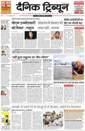 DT_13_September_2017_Karnal