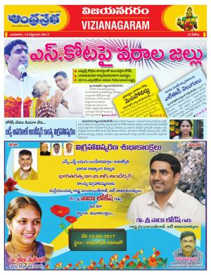 13.09.2017 Vijayanagaram
