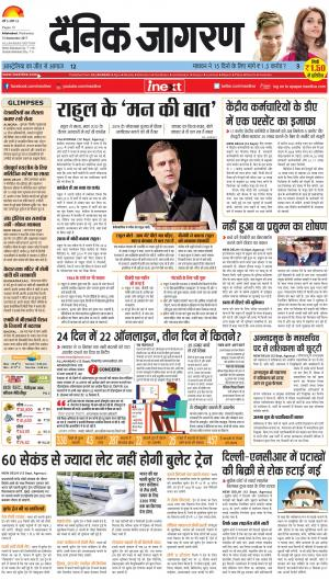 Allahabad Hindi ePaper, Allahabad Hindi Newspaper - InextLive