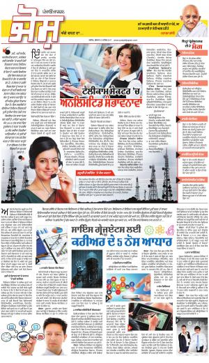 SUPPLEMENT : Punjabi jagran News : 13th September 2017