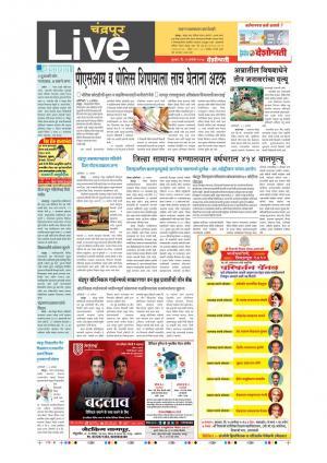 13th Sep Chandrapur Live