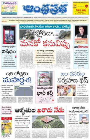 13.09.2017 Andhra Pradesh Main