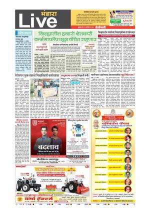 13th Sep Bhandara Live