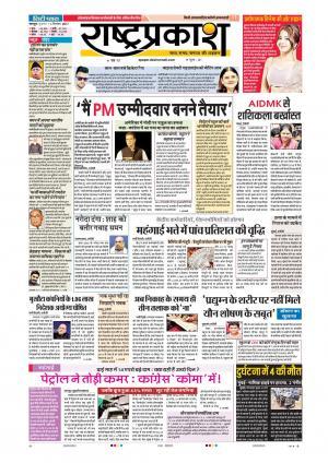 13th Sep Rashtraprakash
