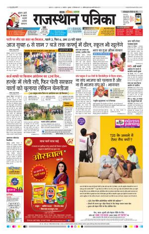 Rajasthan Patrika, Barmer