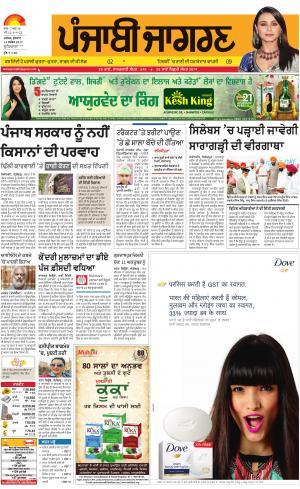 Jagraon : Punjabi jagran News : 13th September 2017