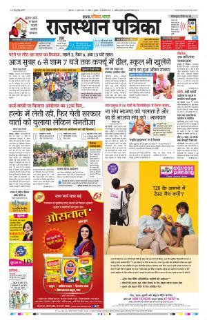 Kota Rajasthan Patrika