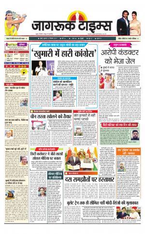 13-Sep-2017 Epaper Jagruktimes