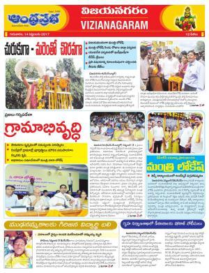 14.09.2017 Vijayanagaram