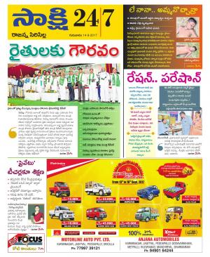 Rajanna District