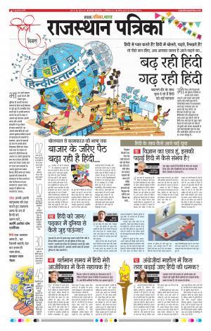 Rajasthan Patrika Dungarpur
