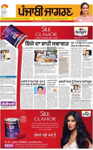 MOGA/FARIDKOT/MUKTSAR: Punjabi jagran News : 14th September 2017
