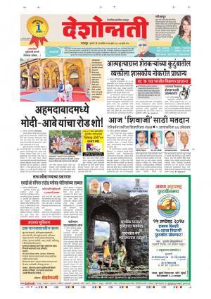 14th Sep Nagpur Main