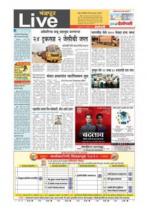 14th Sep Chandrapur Live