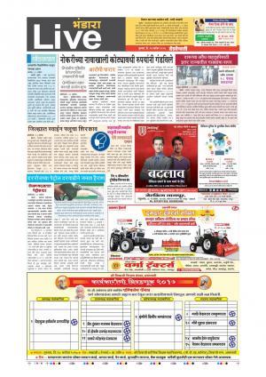 14th Sep Bhandara Live