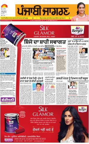 Hoshiarpur: Punjabi jagran News : 14th September 2017